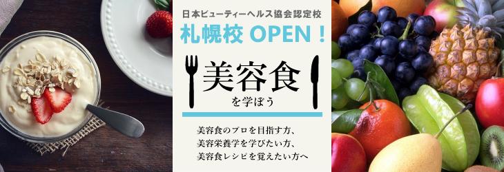 日本ビューティーヘルス協会札幌校 美容食インストラクター・美容栄養学